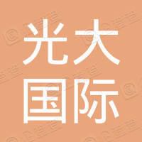 上饶市光大国际旅行社有限公司