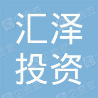 东营汇泽投资管理中心(有限合伙)