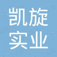 海丰县凯旋实业有限公司