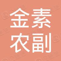 赣州市金素农副产品有限公司