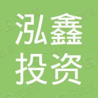 深圳市泓鑫投资合伙企业(有限合伙)