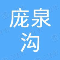 庞泉沟世界公园集团有限公司