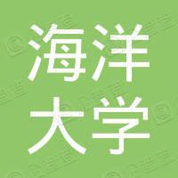 山东省青岛海洋大学