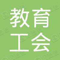 中国教育工会南京铁道职业技术学院委员会