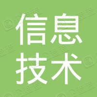 芜湖信息技术职业学院