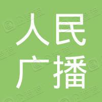 天津人民广播电台