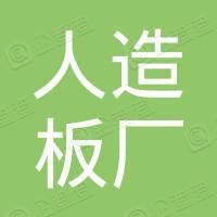 福州人造板厂