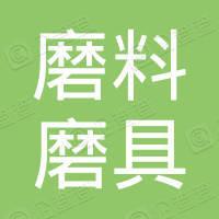 中国磨料磨具进出口公司