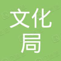 重庆市文化局