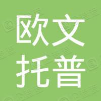 欧文托普(中国)暖通空调系统技术有限公司工会