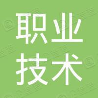 洛阳职业技术学院工会委员会