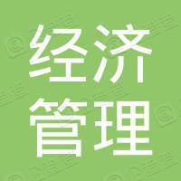 福建经济管理干部学校
