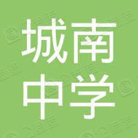 永新县城南中学工会委员会