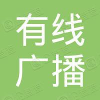 四川省有线广播电视台