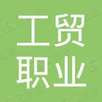 重庆工贸职业技术学院工会