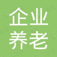 山西省企业养老保险管理服务中心