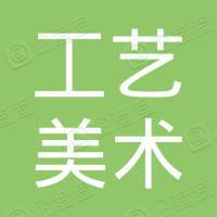 上海工艺美术职业学院工会委员会