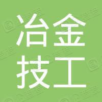 广东省冶金技工学校工会委员会