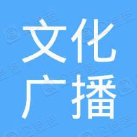 杭州文化广播电视集团
