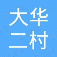 大华二村铂金华府居委会