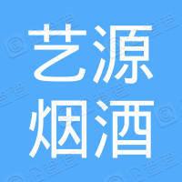 曲靖市麒麟区艺源烟酒店