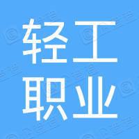 包头轻工职业技术学院工会委员会