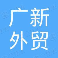 广东省广新外贸集团有限公司