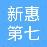 敖汉旗新惠第七中学工会委员会