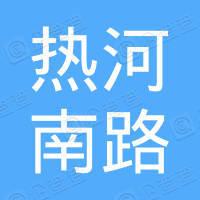南京热河南路幼儿园
