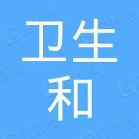 广州市从化区卫生和计划生育局