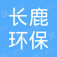 广东长鹿环保度假农庄有限公司工会委员会