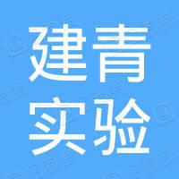上海建青实验学校