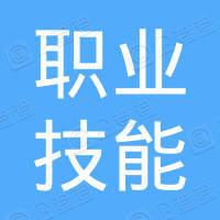 广州市职业技能鉴定指导中心