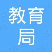 平江县教育局
