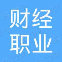四川财经职业学院工会委员会