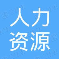 余干县人力资源和社会保障局工会联合会