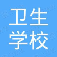 北京卫生学校工会