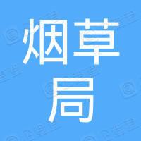 湖南省煙草局