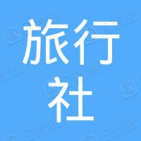 韶關市中國旅行社
