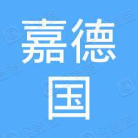 中国嘉德国际拍卖有限公司工会委员会