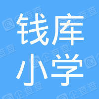 苍南县钱库小学工会委员会