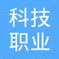 无锡科技职业学院工会委员会