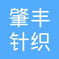 香港肇丰针织有限公司