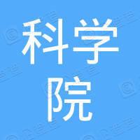 中国科学院上海分院工会