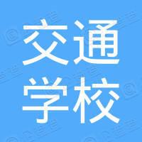 武汉市交通学校工会委员会