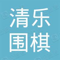 沈阳清乐围棋学校