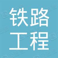 成都铁路工程学校工会委员会