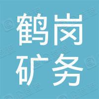 鹤岗矿务局南山矿多种经营公司