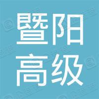 张家港市暨阳高级中学工会委员会