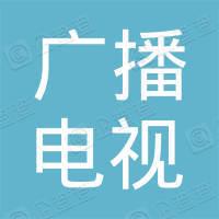 广西广播电视总局
